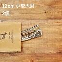【 12cm 小型犬用 】【2個セット】エゾ鹿の角 犬 おや...