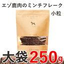 【 大袋 】ミンチフレーク(鹿肉のふりかけ)【小粒】 250...