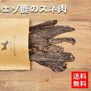 エゾ鹿 スネ肉 ジャーキー 40g 犬 おやつ 無添加 国産 手作り 北海道釧路産 鹿肉 ペット・ペットグッズ ドッグフード おやつ ジャーキー
