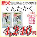 お米 白米 富山県産となみ野米 てんたかく 10kg(5kg×2)平成28年度産 【本州・四国は送料無料】