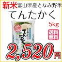 お米 白米 富山県産となみ野米 てんたかく 5kg 平成28年度産 【本州・四国は送料無料】