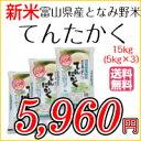 お米 白米富山県産となみ野米 てんたかく 15kg(5kg×3) 平成28年度産 【本州・四国は送料無料】