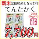 お米 白米 富山県産となみ野米 てんたかく 20kg(5kg×4) 平成28年度産 【本州・四国は送料無料】