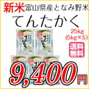 お米 白米富山県産となみ野米 てんたかく 25kg(5kg×5)平成28年度産 【本州・四国は送料無料】