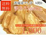 【】訳あり国産干し芋A間B★200g2袋セット【smtb-k】【w3】