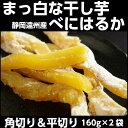 \ ポイント2倍 / 静岡産 べにはるか 2袋セット 干し芋...