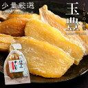 茨城県産ぜいたく干しいも2袋セット 国産干し芋