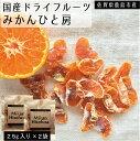国産ドライフルーツ みかん 低温乾燥 酵素が生きた ひと房みかん 25g×2袋セット 国産ドライフルーツ ミカン