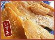 【干し芋 いずみ2袋セット】 干し芋 茨城 送料無料 干しいも 国産 ほしいも 【RCP】02P27May16