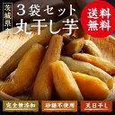 茨城産丸干し芋【3袋セット】紅はるか いずみ 玉豊 紅まさり お好きな組み合わせで! 干し芋 丸干し 干しいも 国産 ほしいも 【RCP】