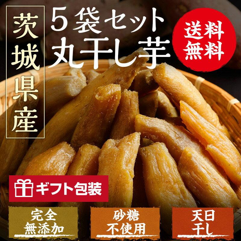 丸干し芋5袋国産干し芋茨城産紅はるかいずみ玉豊紅まさりさつまいもサツマイモ丸干し干しいも茨城県産ほし