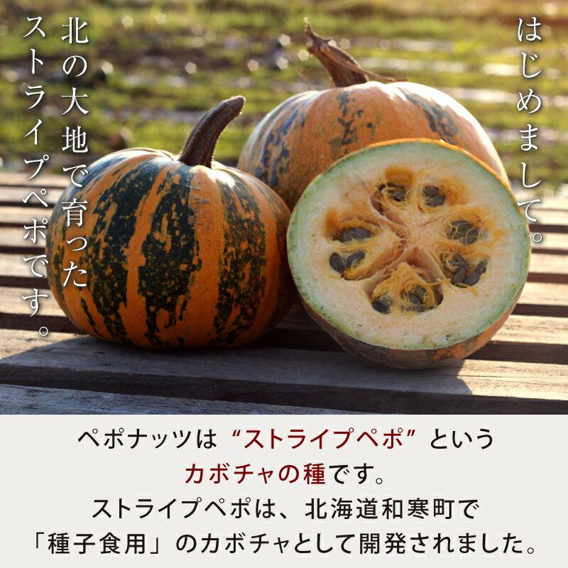 【お得用】北海道和寒産ペポナッツ1キロ ペポストライプ 国産かぼちゃの種 国産スーパーフード 国産カボチャの種 国産パンプキンシード