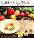 野菜ソルベ 8個入り 野菜で作ったシャーベットは乳製品不使用、乳化剤・保存料無添加です。野菜スイーツ 野菜デザート【RCP】