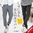 【送料無料】ジョガーパンツ メンズ アンクルパンツ パンツ 7分丈 ジョガー アンクル
