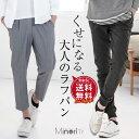 【送料無料】ジョガーパンツ メンズ ジョガー アンクルパンツ...