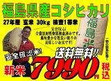 平成26年産 福島県産コシヒカリ玄米30kg検査1等米お米 精米無料 【smtb-td】【saitama】【HLSDU】02P01Mar15