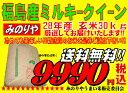 28年産 福島県産 ミルキークイーン 玄米 30Kg お米 精米無料 送料無料 【smtb-TD】