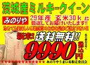 新米 ミルキークィーン 茨城県産 29年産 玄米 30Kg 精米無料 送料無料 【smtb-TD】【
