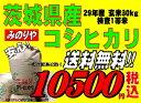 29年産  茨城県産コシヒカリ玄米30kg送料無料 無料精米    02P05Nov16