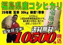 29年産 福島県産 コシヒカリ 玄米 3...