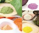 【国産野菜限定使用】野菜パウダーお試しセット各10g入り【野菜パウダー100%(粉末野菜)】