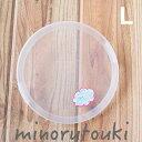 みのる陶器 ノンラップ小鉢の蓋 Lサイズ 直径16.5cm ふた フタ 日本製 レンジ 食洗機 OK