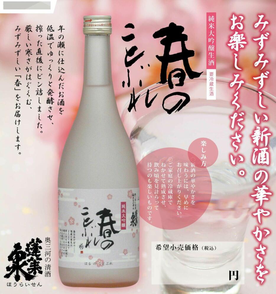 【平成28年2月入荷分】蓬莱泉 純米大吟醸生酒春のことぶれ 720ml
