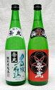越乃景虎 梅酒名水仕込 特別本醸造720ml 2本セット