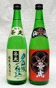 越乃景虎 梅酒・名水仕込 特別純米720ml 2本セット