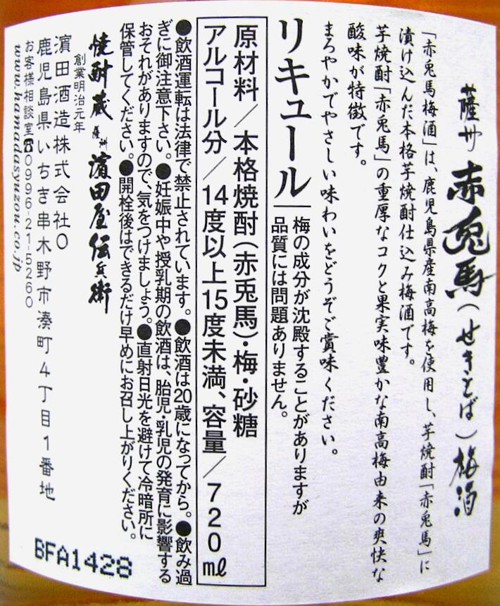 薩州 赤兎馬 梅酒 14度芋焼酎仕込み 720mlの紹介画像2