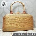 和装バッグ 和 バッグ 絹 日本製 着物用 MINOTOFU HMWD-a