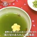 【美濃屋あられ製造本舗】桜と星のあられ入り玄米茶[ネコポス発送][代引き不可]