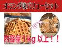 【 訳あり 】オランダ焼バリューセット 【 オランダ焼 ワッフル クッキー 割れ 1kg以上 焼菓子 】
