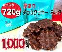 【 訳あり 】 割れチョコクッキー 【 クッキー 割れ お試し 】