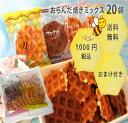 【送料無料】 20袋オランダ焼ミックス 【クッキー 個包装 お試し おまけ付き】