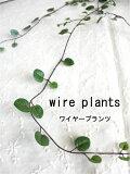 ワイヤープランツ41025 【造花】【CT触媒】