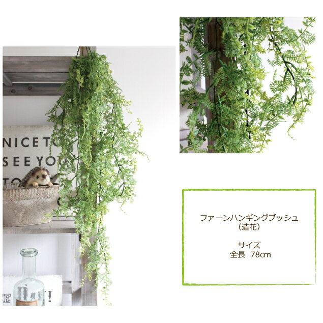 ファーンハンギングブッシュ 観葉植物 造花 イ...の紹介画像3