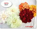 可愛い ナチュラル ダリアのコサージュ(φ13cm) 造花 インテリア 髪飾り