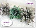 【特別価格】キラキラ スターダリアのコサージュ 造花 インテリア 髪飾り