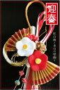 お正月 紅白椿と水引の壁飾り【正月飾り】【未触媒】