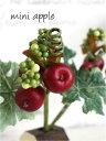ミニアップル ピック (2本) 0467 造花 インテリア フルーツ 果物