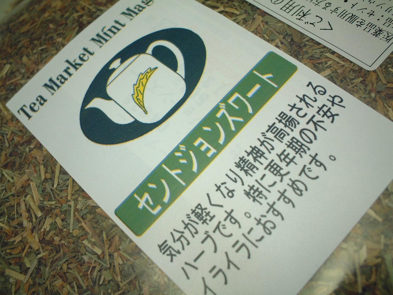 """【送料無料】シングルハーブティー """"セントジョンズワート"""" (1kg)"""