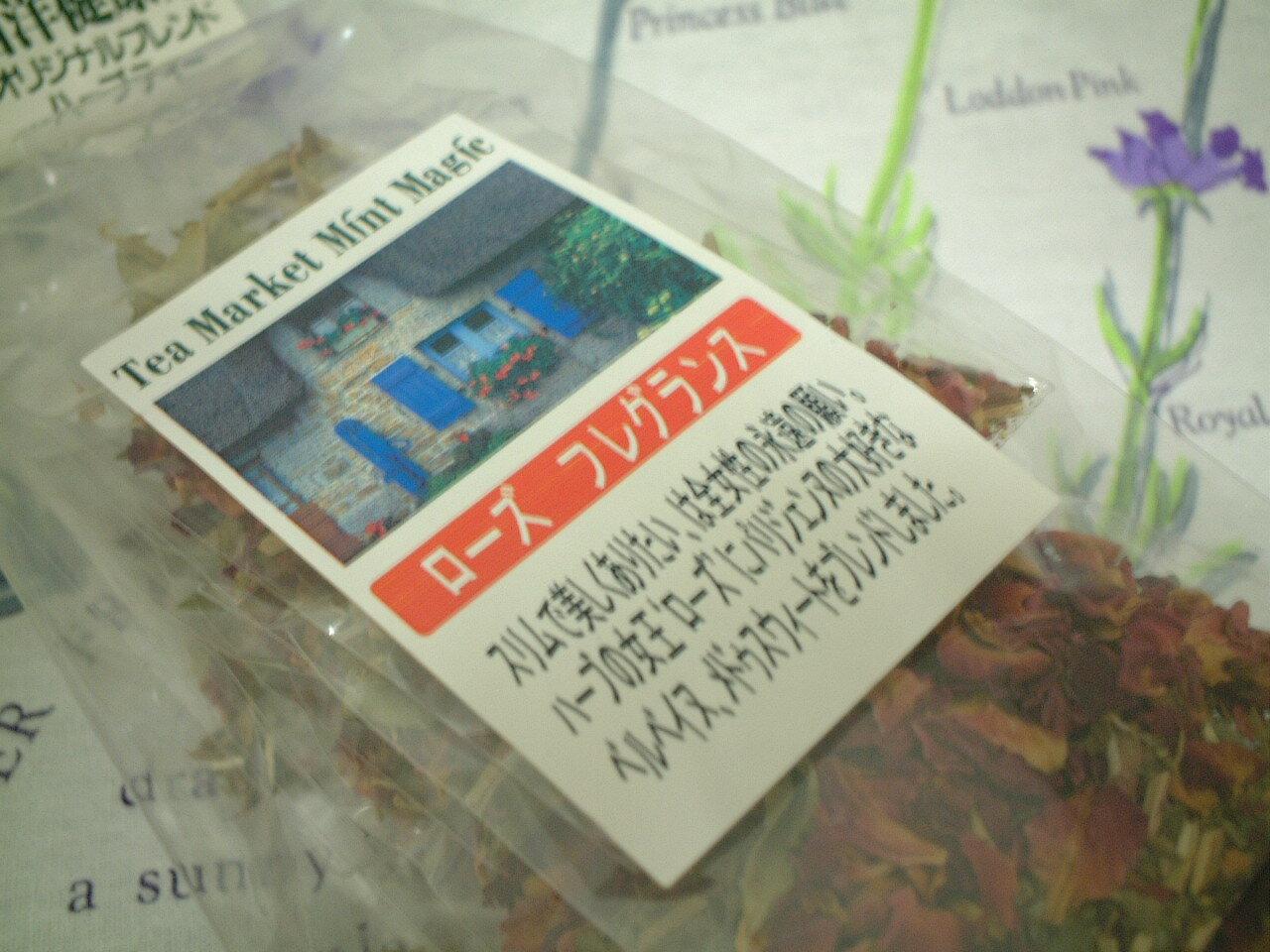 ブレンドハーブティーローズフレグランス(20袋入)の商品画像