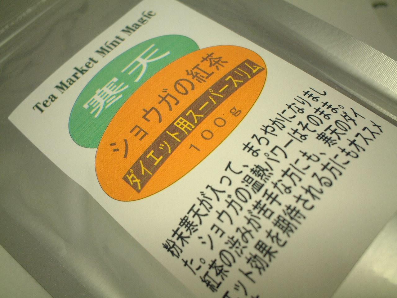 생강 홍차 (100g) 다이어트 용 슈퍼 슬림
