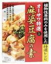 【オーサワジャパン】麻婆豆腐の素
