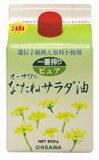 【オーサワジャパン】オーサワのなたねサラダ油(レビューキャンペーン)