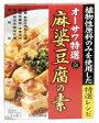 ショッピング麻 【オーサワジャパン】 麻婆豆腐の素 (レビューキャンペーン)