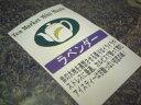"""【送料無料・代引き手数料無料】シングルハーブティー """"ラベンダー"""" (1kg)"""