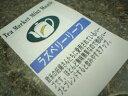 """【送料無料】シングルハーブティー """"ラズベリーリーフ"""" (1kg)"""