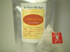Golden Ginger (ginger gold) go! Ginger and cinnamon tea 'tea bag type' (reviews campaign)